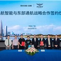 EHang Partners with HELI-EASTERN for Urban Air Mobility Operations in Integrated Airspace in Shenzhen